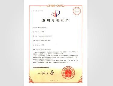 发明【竞技宝官网下载苹果版治疗仪】-2013年
