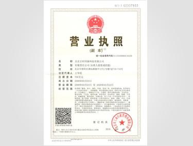 北京正时同泰营业执照