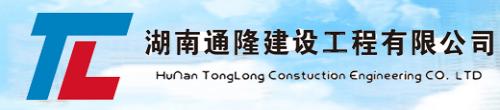 湖南通隆建设工程有限公司