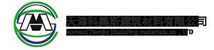 天津科美斯建筑材料有限公司