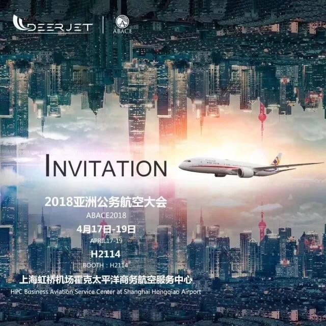 2018亚洲公务航空大会