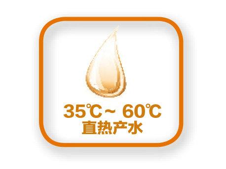 万博manbetx官网西甲官方合作伙伴热·水谷商用热水器