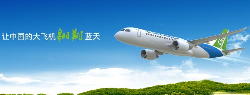 【贺】中国商飞宽体客机研制万博手机版官网管控平台六期顺利通过验收