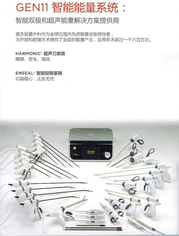 GEN11强生超声刀
