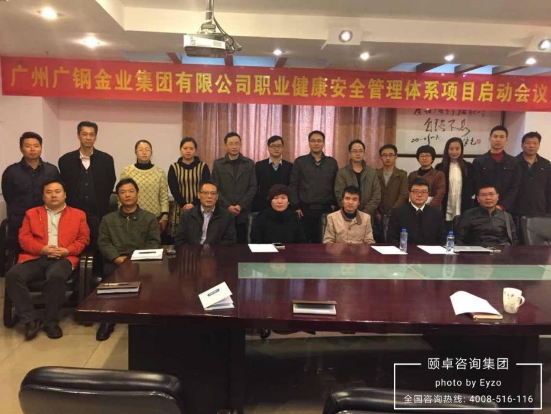 兰州广钢金业集团