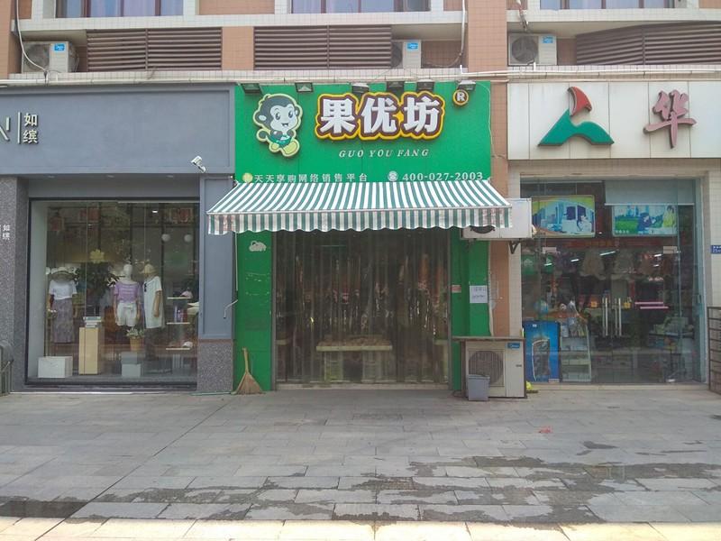 沌阳地铁站附近品牌水果店转让