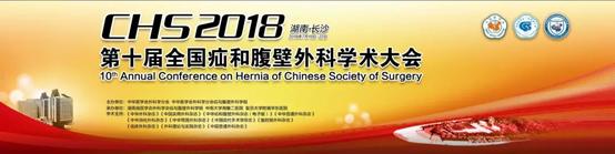 2018年长沙第十届全国疝和腹壁外科学术大会纪要(上)