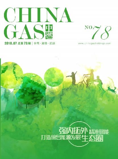 中國燃氣-78期