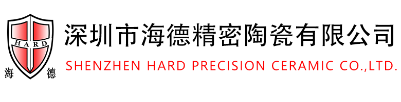 深圳市海德精密陶瓷有限公司