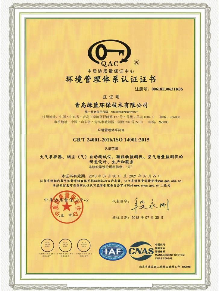 祝贺我公司环境体系认证通过复审