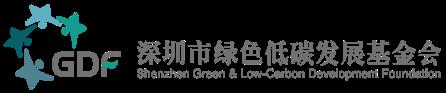 Green & Low-Carbon Development Foundation