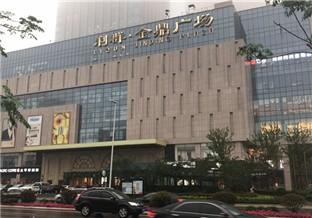 利群金鼎广场