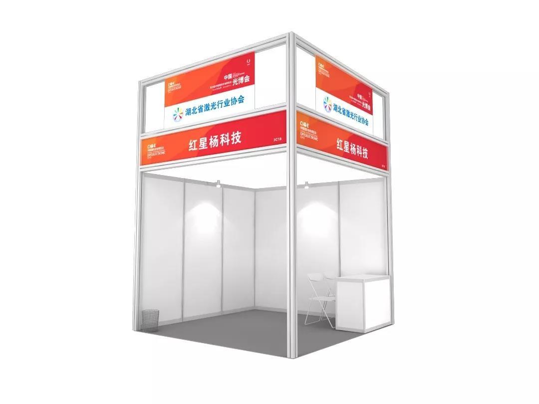 红星杨与您相约深圳第20届中国国际光电博览会(CIOE)