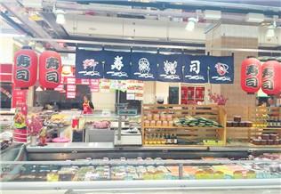 李沧北方国贸————寿司