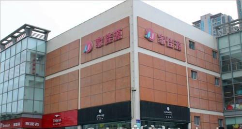 家佳源购物中心开发区店