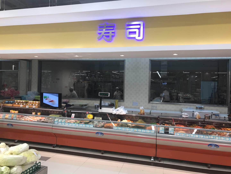 开发区家佳源购物中心--寿司 酱菜