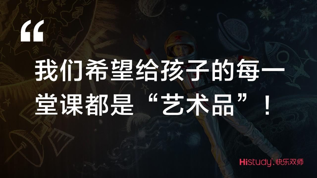 快乐双师 | 做中国最好的K12产品