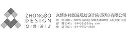 鄉村旅游規劃設計-眾博鄉村旅游規劃設計院有限公司