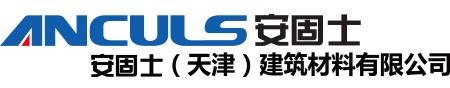 安固士(天津)建筑工程技术有限公司