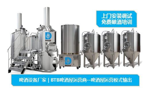 德澳公司增设酿啤酒设备定制化业务  满足小型啤酒设备发酵需求需求
