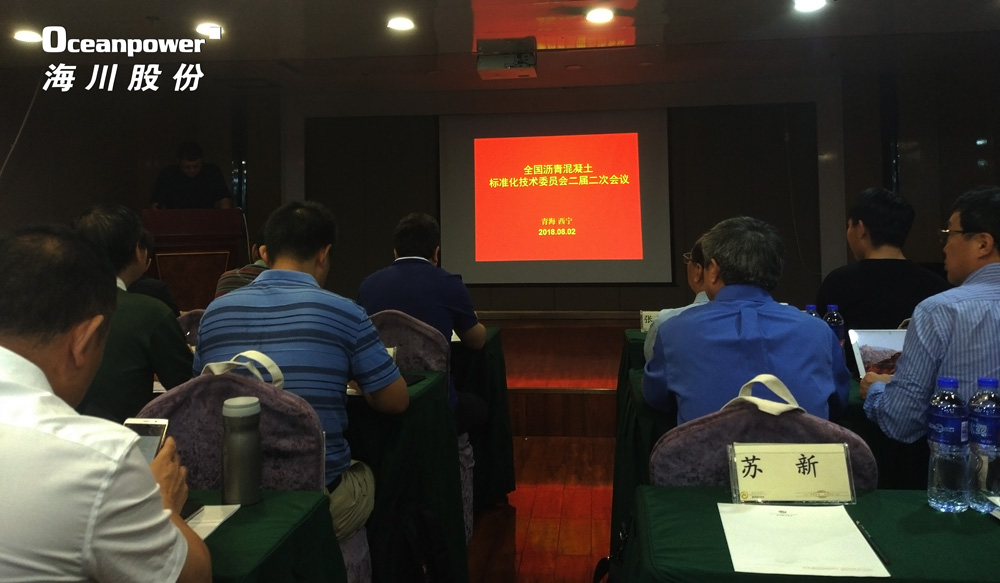"""""""全国沥青混凝土分技术委员会二届二次工作会议""""在西宁顺利召开"""