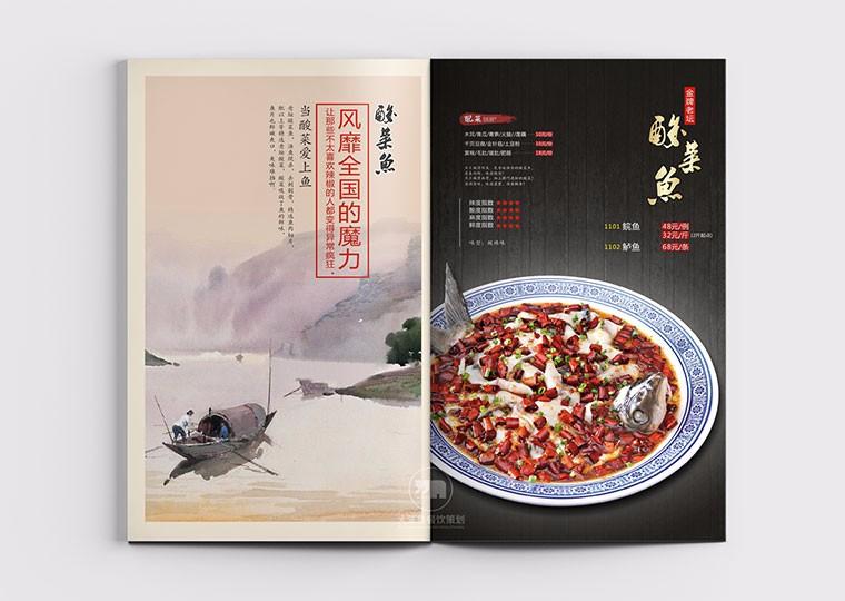 例牌酸菜鱼