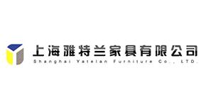 上海雅特兰家具有限公司