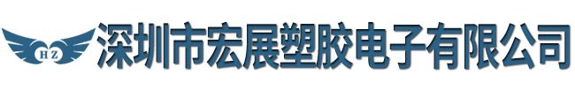 LED背光源,深圳市宏展塑膠電子有限公司