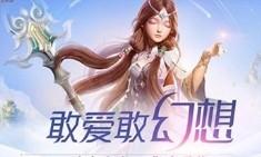 腾讯|《自由幻想》首款有爱社交手游CG重磅来袭