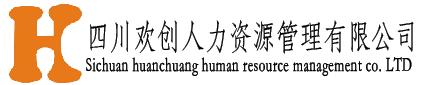 社保公积金代理-四川欢创人力资源管理有限公司