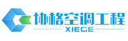 格力中央空调,上海市协格空调工程有限公司