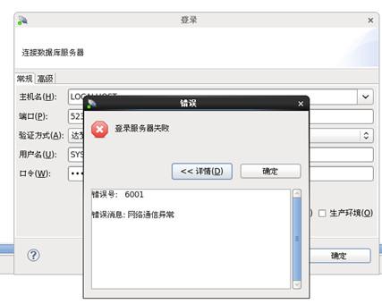 【干货分享】DM7中网络通讯异常的排查方法