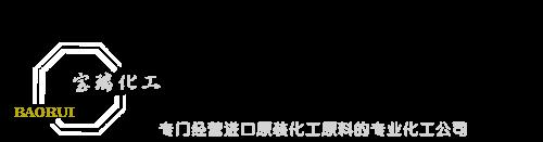 丙烯酸羟乙酯-宝瑞化工