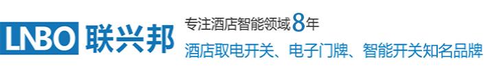 智能电子门牌_深圳市联兴邦技术有限公司