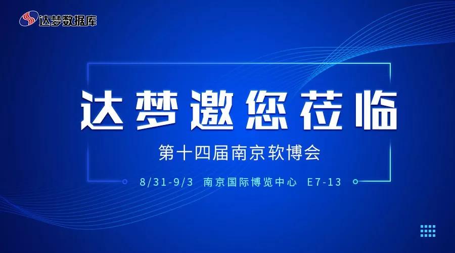 达梦邀您携手共赴南京软博会!