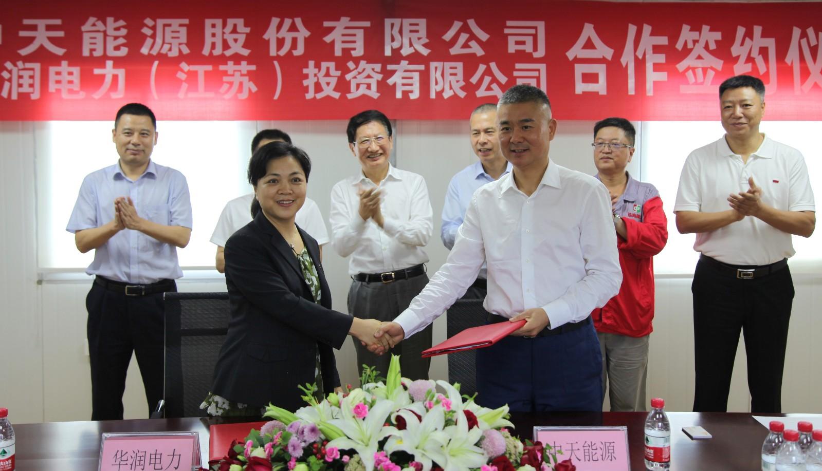 中天凤凰彩票下载app下载与华润电力(江苏)签订《液化天然气LNG供应战略合作协议》
