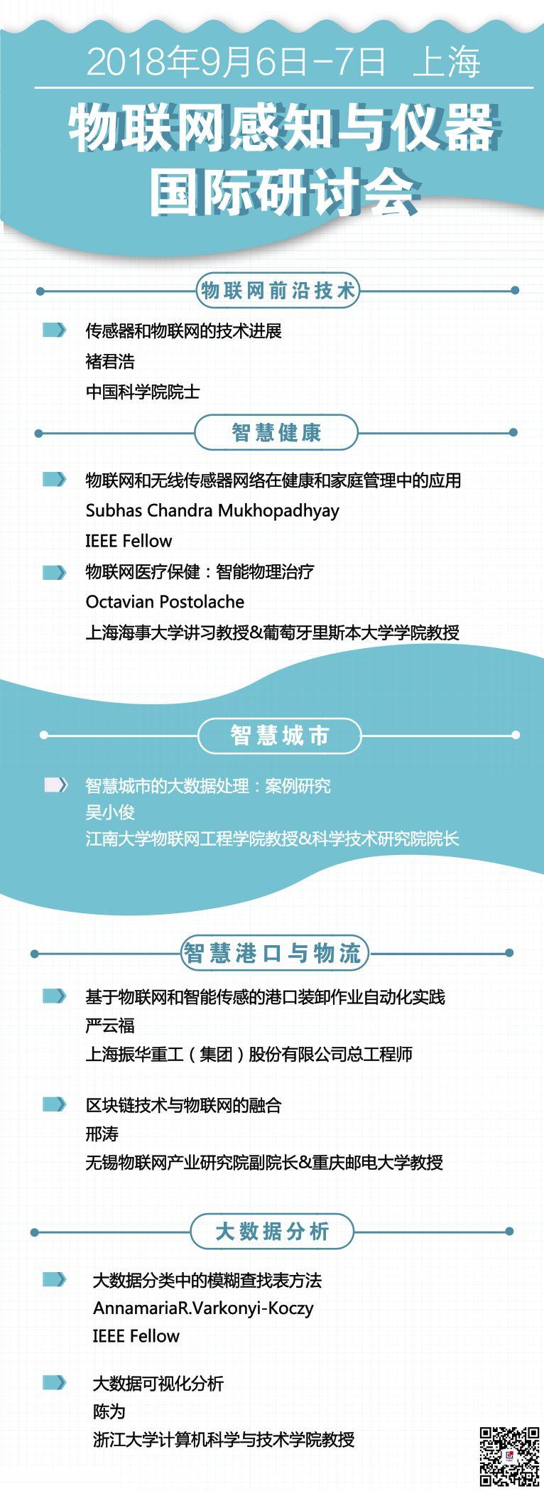 2018物联网感知与仪器国际研讨会(含会议总览)