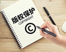 軟件著作權登記