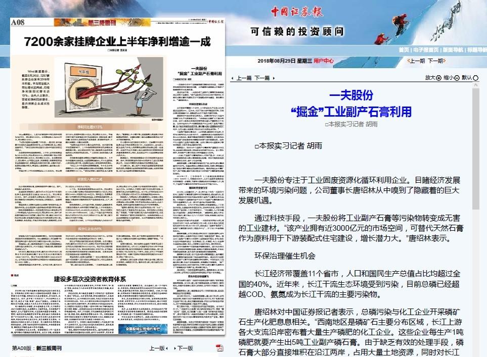 """一夫股份 """"掘金""""工业88必威betway必威体育官网平台利用"""