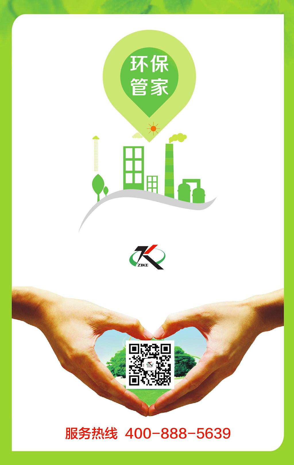 紫科环保将亮相9月广州环博会展