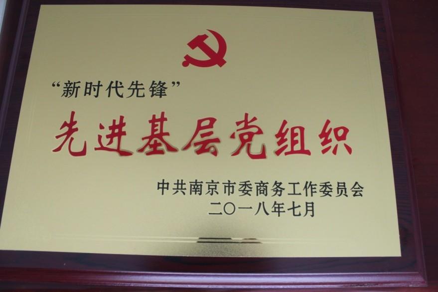 中共南京市商务工委授予一夫党支部 先进基层党组织