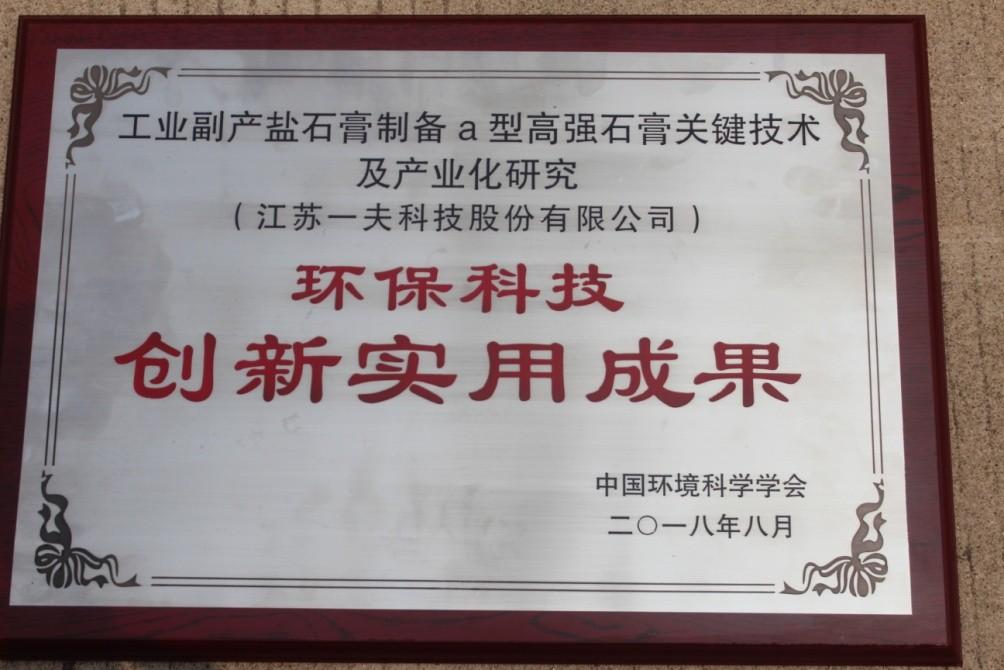 """我司荣获 中国环境科学学会""""环保科技创新实用成果奖"""""""