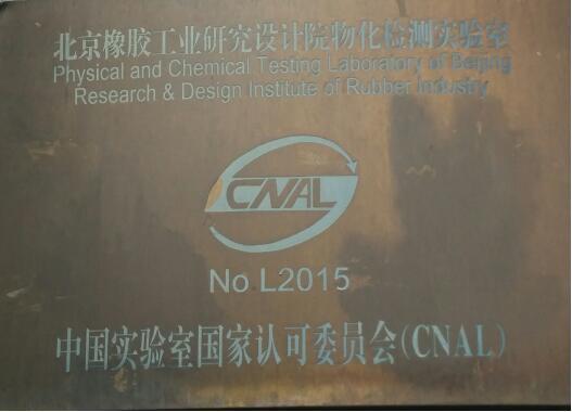 北京橡胶工业研究设计院物化检测实验室