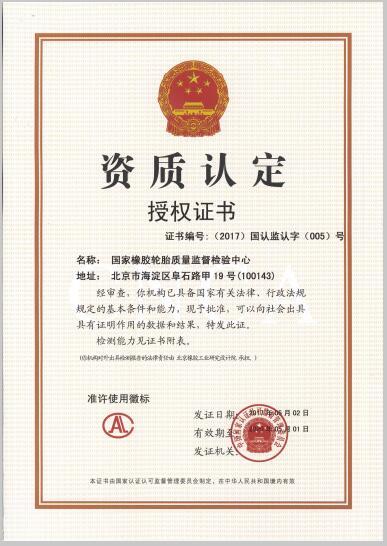 资质认定授权证书