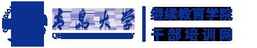 青岛大学继续教育学院干部培训网