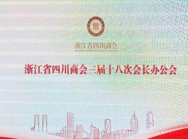浙江省四川英国威廉希尔公司网址第三届十八次会长办公会议在杭州临平天府大厦举行