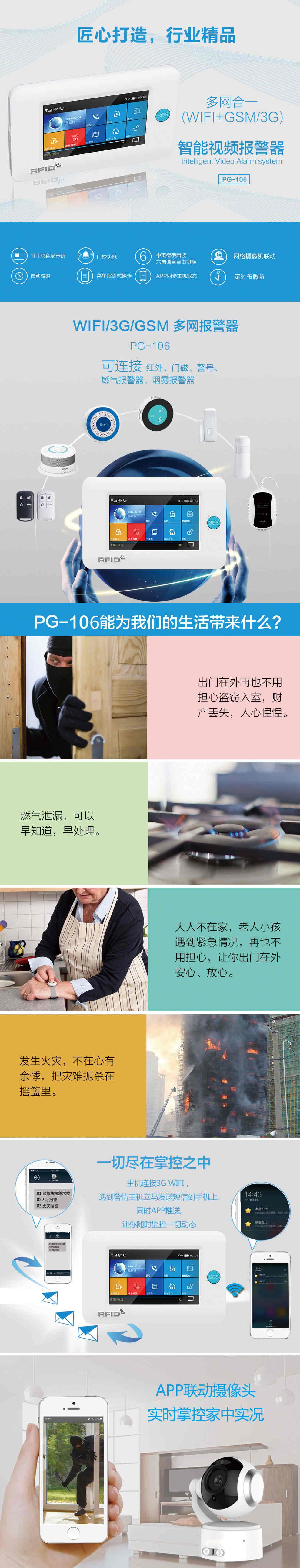 GSM家用商用报警器防盗器