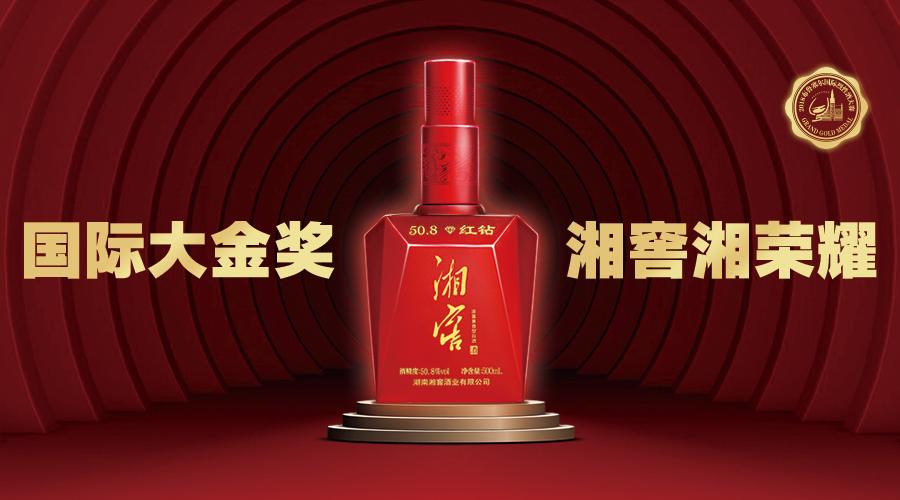 """中国仅6枚,""""红钻湘窖""""凭什么摘得世界桂冠?"""
