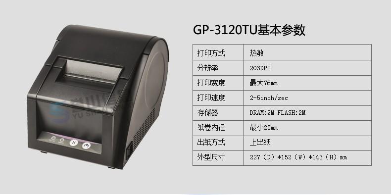 佳博打印机-3120TU