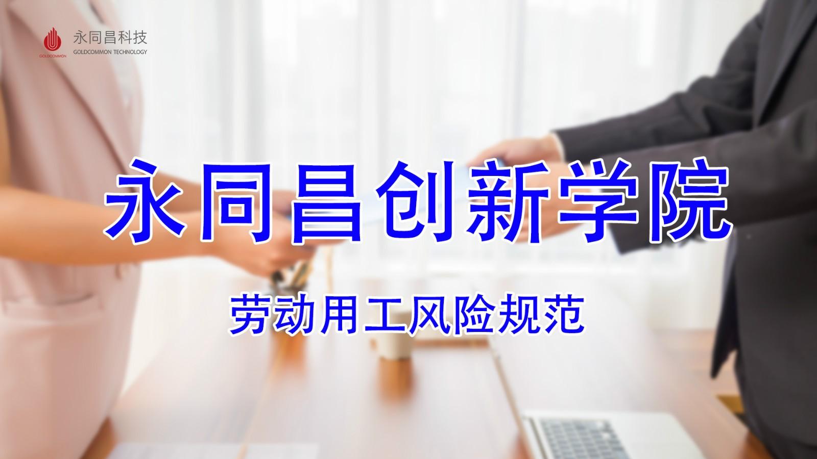 """【永同昌创新学院2018第13期】""""创意训练营""""第二期劳动用工风险规范圆满举办"""